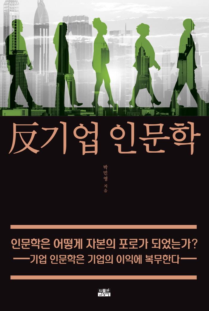 [크기변환]일반_인문_반기업인문학.jpg