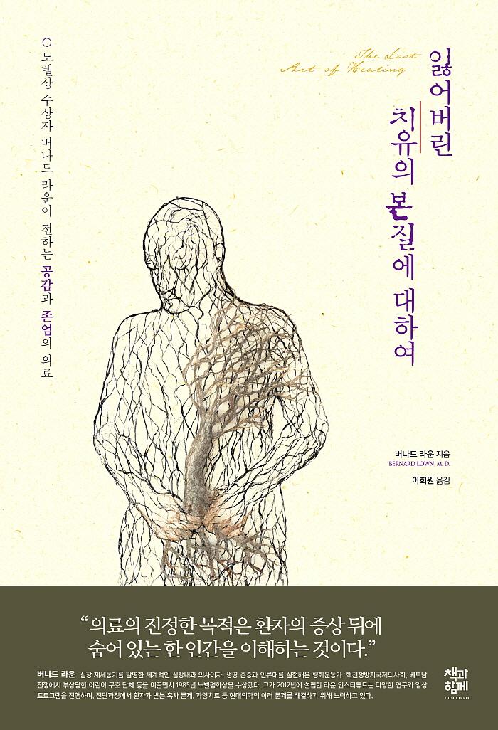[꾸미기][크기변환]일반_인문_잃어버린 치유의 본질에 대하여.jpg