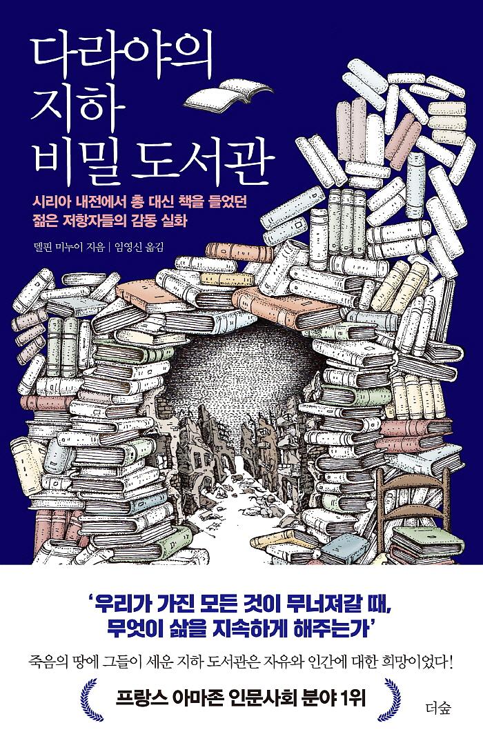 [꾸미기][크기변환]일반_정치_다라야의지하비밀도서관.jpg