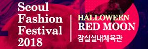 서울패션페스티벌 (2018.10.04).jpg