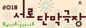 2018서로단막극장 (2018.10.08).jpg