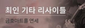 최인 기타 리사이틀 (2018.10.08).jpg