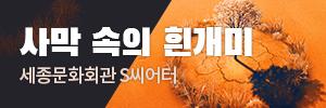 사막 속의 흰개미 (2018.10.17).jpg