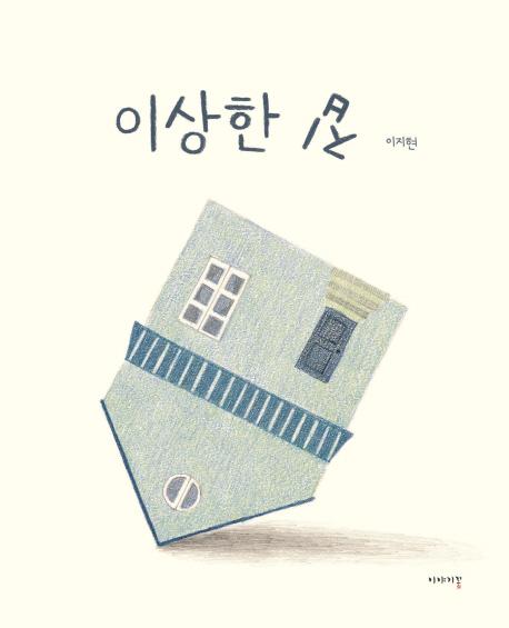 그림책_이상한 집.jpg