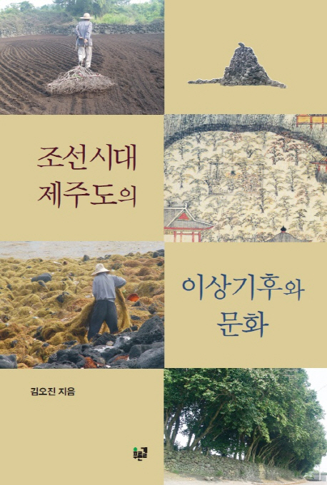 일반_역사_조선시대 제주도의 이상기후와 문화.jpg