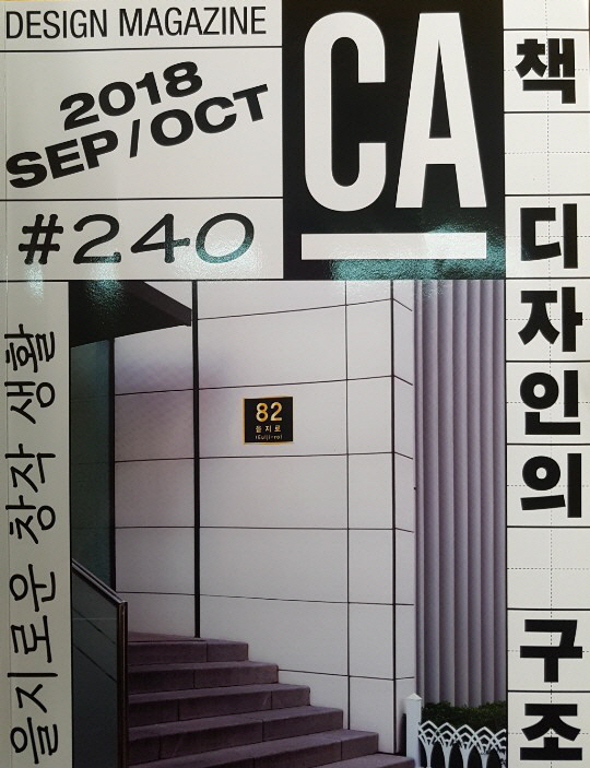 꾸미기_꾸미기_표지.jpg