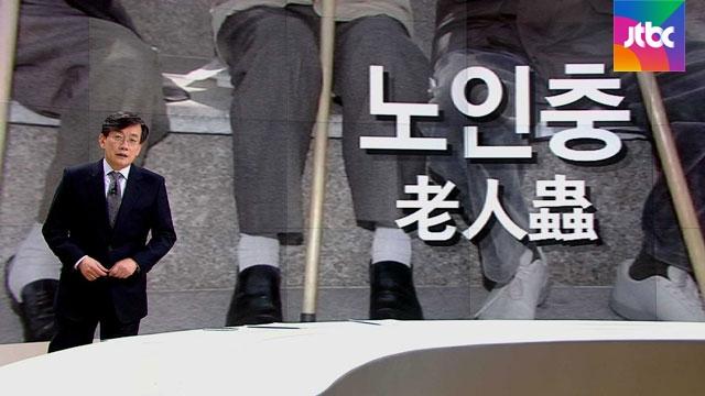 출처 JTBC 뉴스.jpg