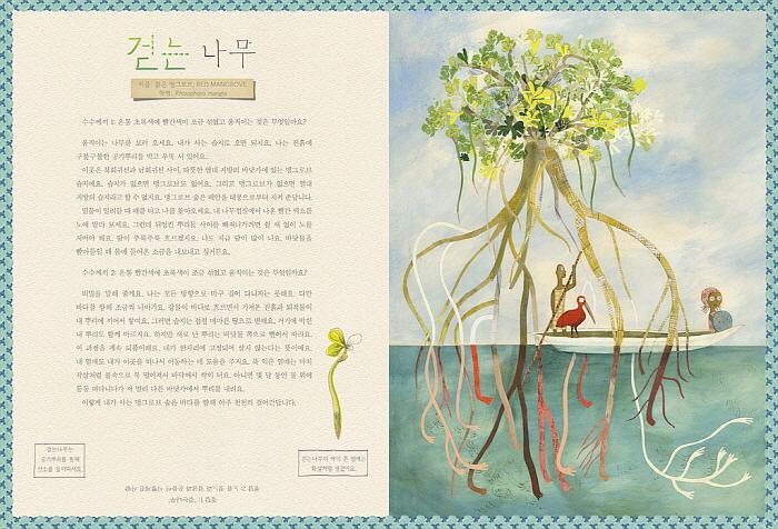 수상한나무들_스프레드23-24.jpg