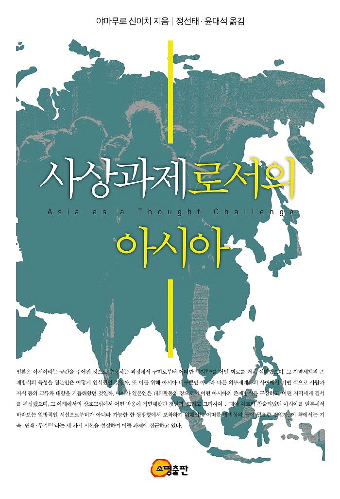 [꾸미기][포맷변환][크기변환]일반_정치_사상과제로서의아시아.jpg