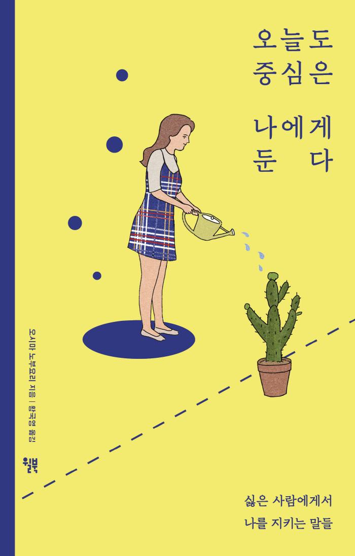 오늘도중심은나에게둔다_표지.jpg