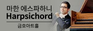 마한 에스파하니 Harpsichord (2018.11.02).png
