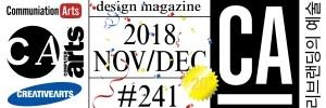 디자인 매거진 CA #241 (2018.10.26).jpg