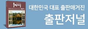출판저널 507호 (2018.11.03).jpg