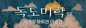 독도미학展 (2018.11.08).jpg