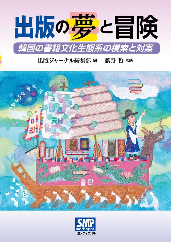 책문화생태계의현재와미래_일본판표지.jpg