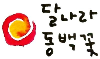 달나라동백꽃.jpg