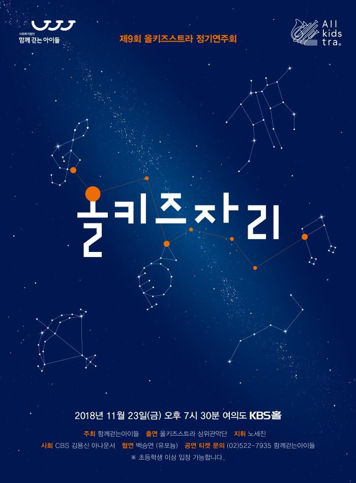 20181015_제9회 정기연주회 포스터 원본.jpg