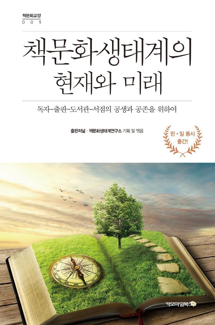 책문화생태계의현재와미래-표지평면.jpg