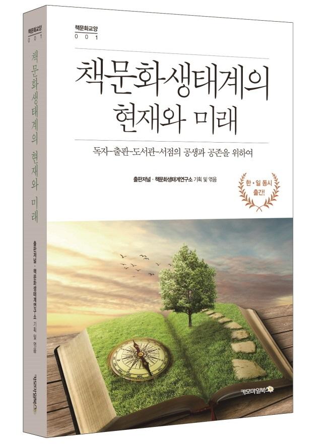 책문화생태계의현재와미래-표지입체.jpg