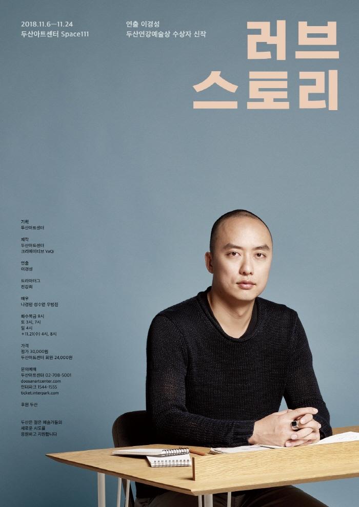 (포스터)두산연강예술상수상자_이경성_러브스토리_웹용.jpg