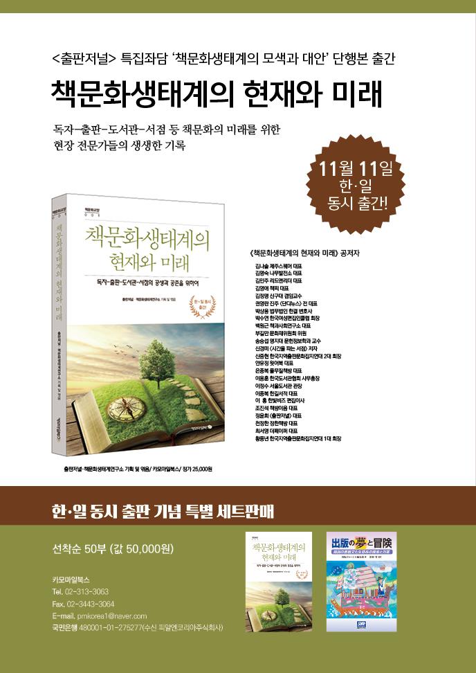 책문화생태계의 현재와 미래 광고_한국책.jpg