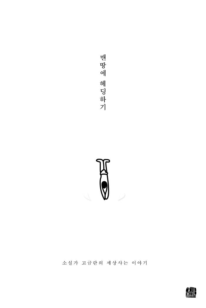 고금란 산문집-표지(rgb 300).jpg