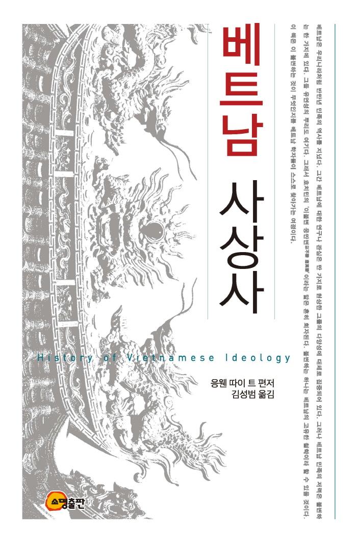 [크기변환]역사_베트남사상사.jpg