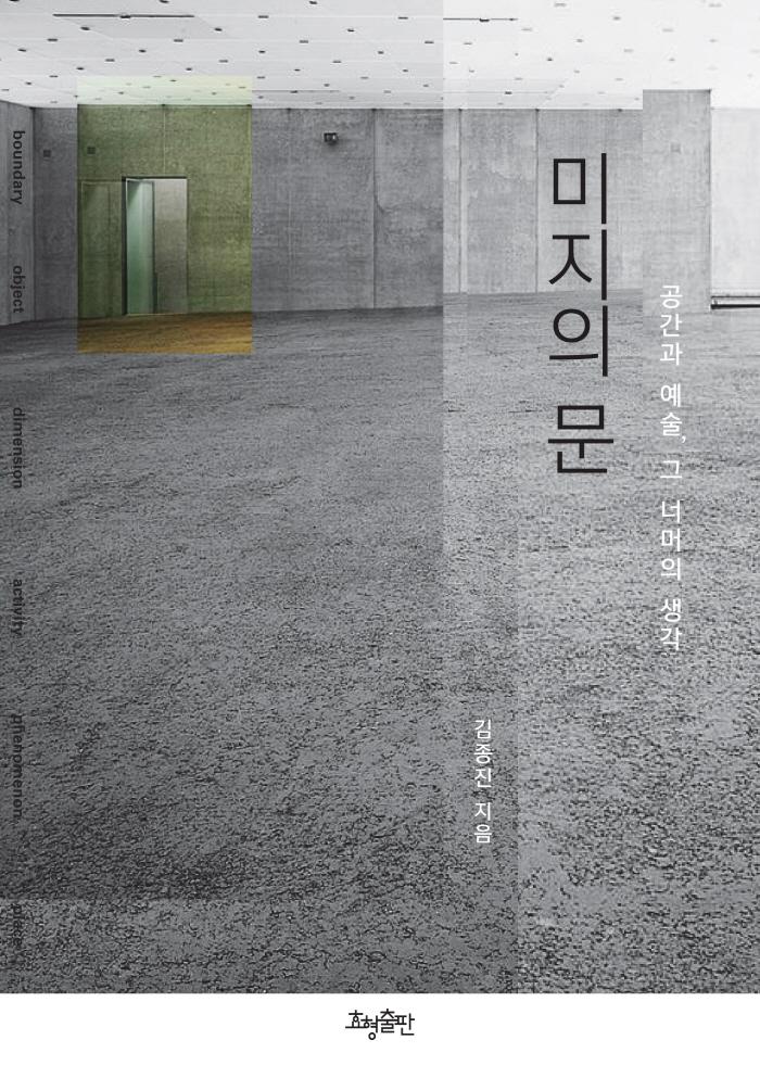 [크기변환]예술_미지의문.jpg