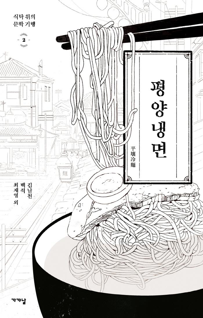[크기변환]에세이_평양냉면.jpg