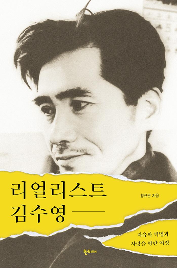 [크기변환]에세이_리얼리스트 김수영_표지.jpg