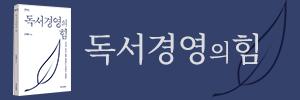 독서경영의 힘 (2018.11.29).jpg