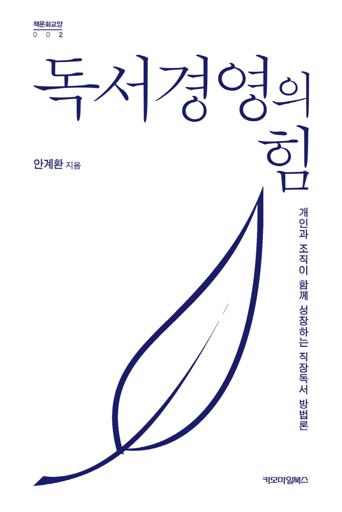 독서경영의힘-평면표지.jpg
