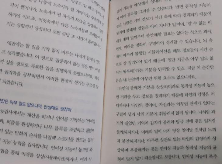 언어성지능.JPG