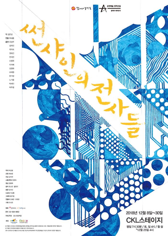 썬샤인의 전사들 포스터_최종.jpg