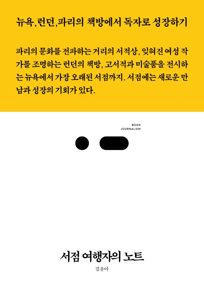 [표지] 26. 서점 여행자의 노트.jpg