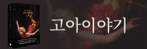 고아 이야기 (2018.12.14).jpg