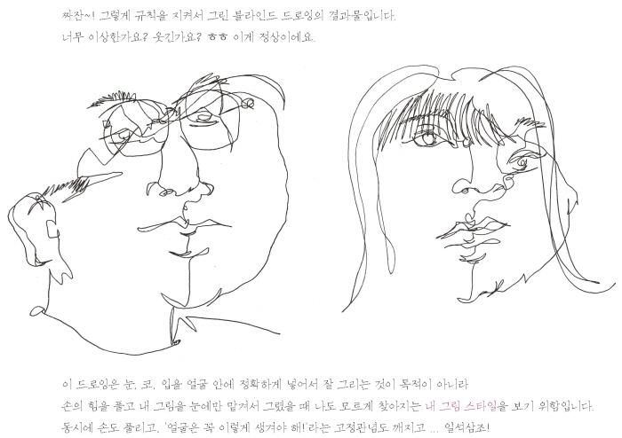 나만의 드로잉 저널북 만들기_본문_Page_046.jpg