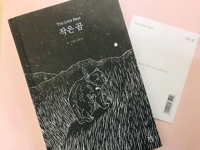 [포맷변환][꾸미기][크기변환]작은곰.jpg