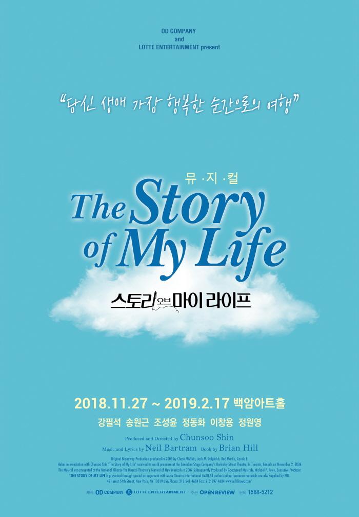 뮤지컬 스토리오브마이라이프 포스터_0919.jpg