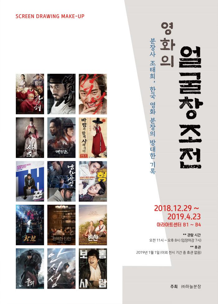 heavenly poster_main_181217_ver.01.jpg
