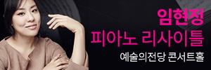임현정 피아노 리사이틀 (2019.02.01).jpg