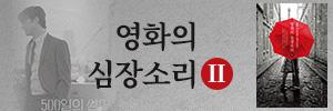 영화의 심장소리II (2019.02.01).jpg