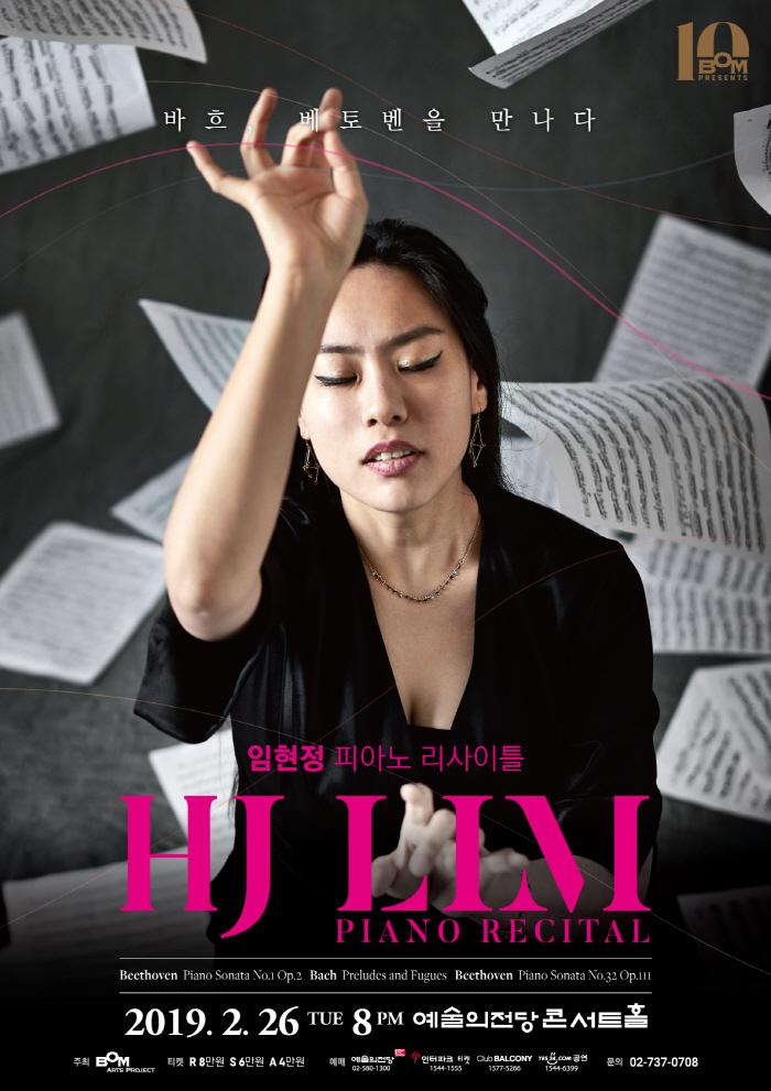 임현정 피아노 리사이틀 포스터(최종).jpg
