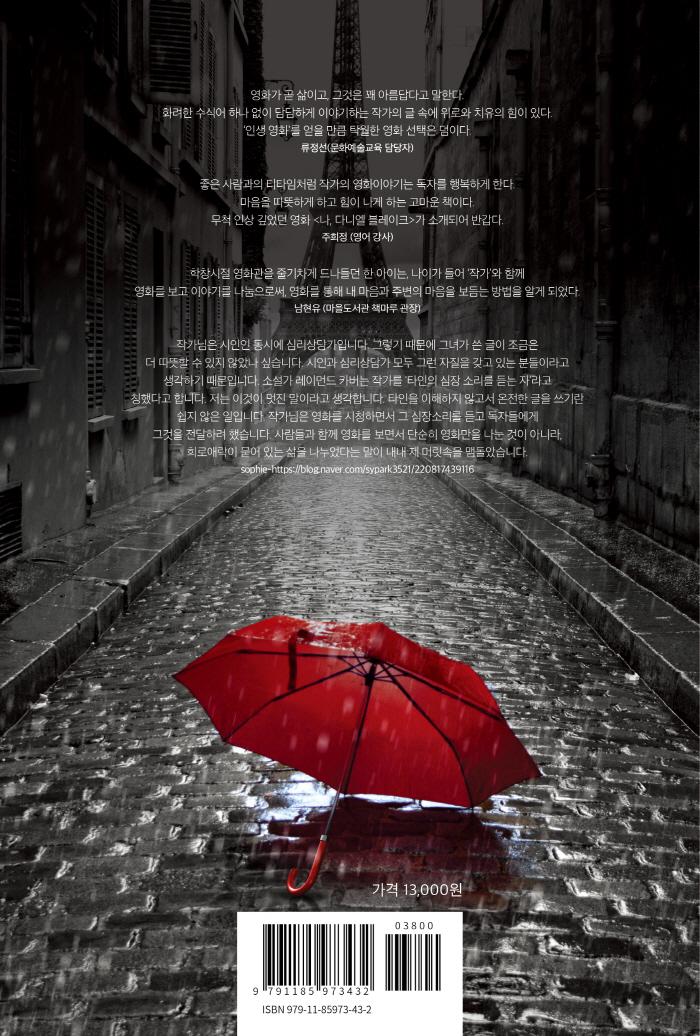 영화의 심장소리2-표지-인쇄판.jpg