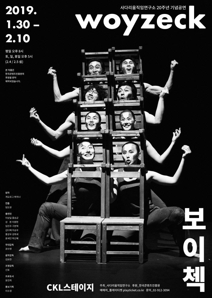 190108_보이첵-포스터-최종.jpg