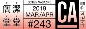 디자인 매거진 CA #243 (2019.02.26).jpg