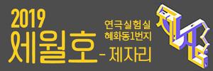 2019 세월호 - 제자리 (2019.03.18).jpg