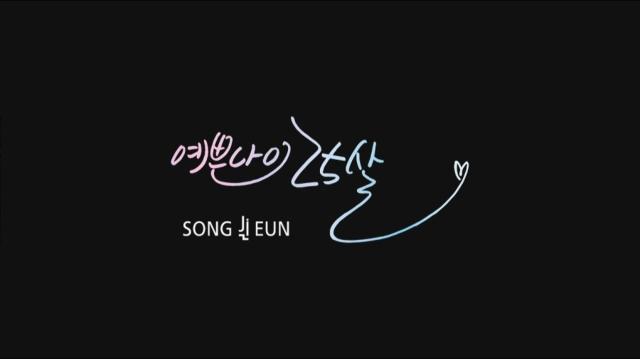 변환_MV_SONGJIEUN(송지은)___Twenty-Five(예쁜_나이_25살).mp4_000216507.jpg