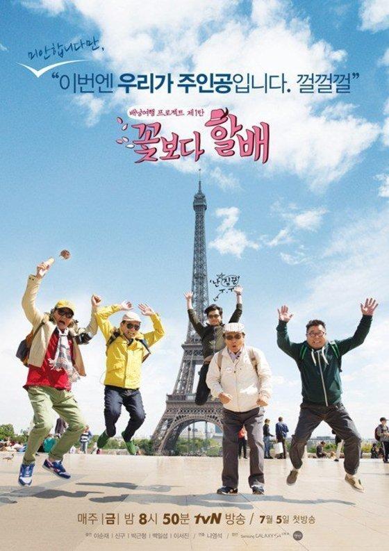 꽃할배- 출처 tvN.jpg