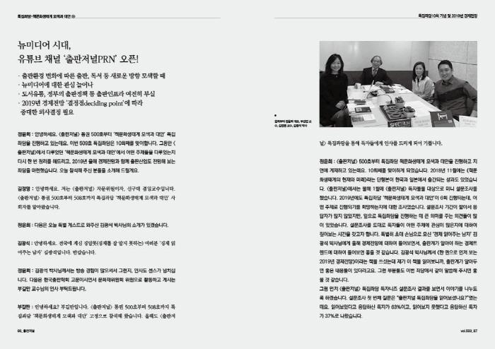 출판저널 509호 본문 홍보 이미지 (1).jpg